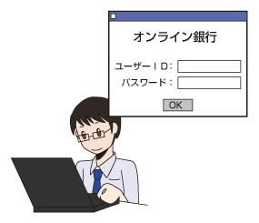 情報セキュリティ