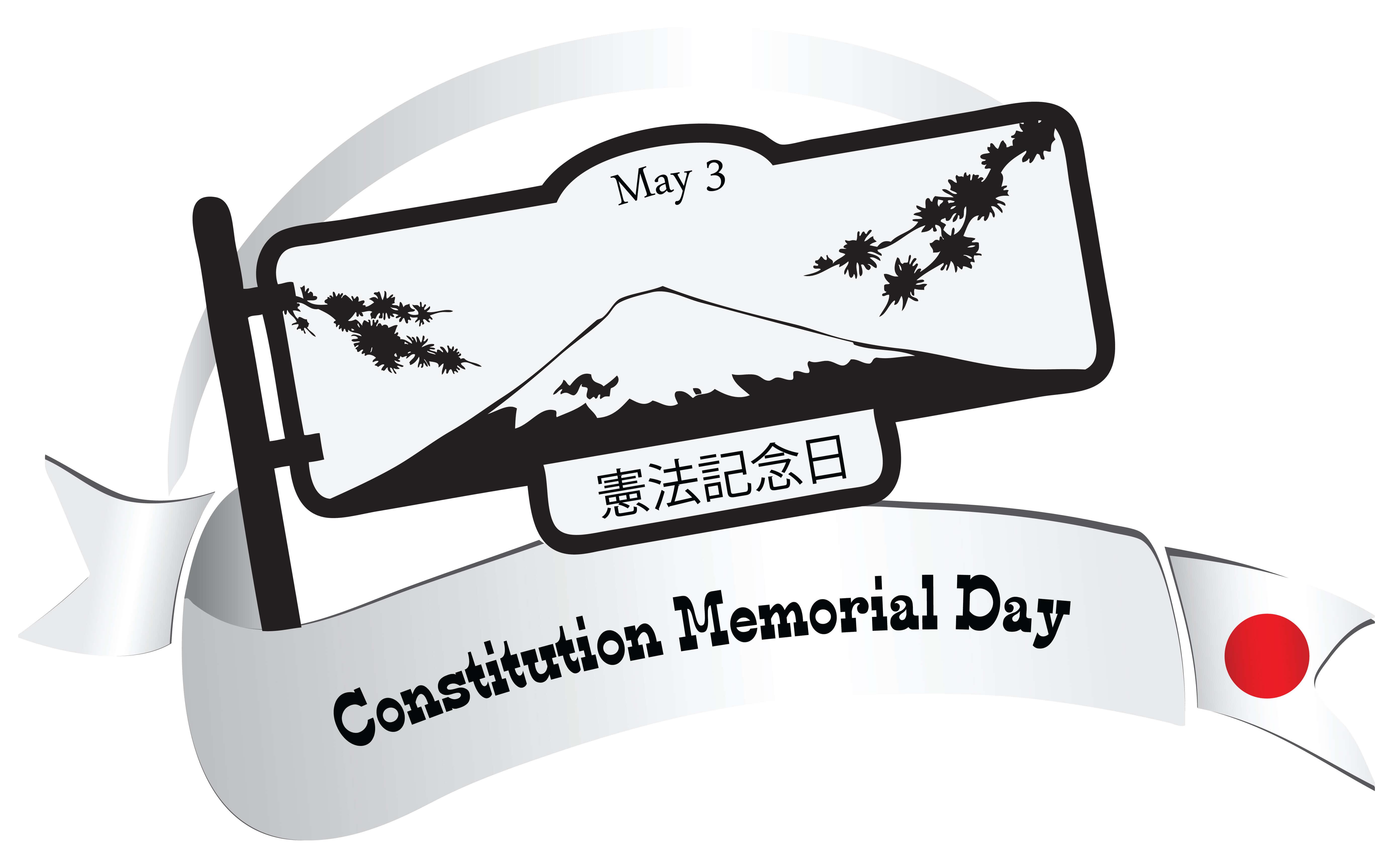 憲法 記念 日